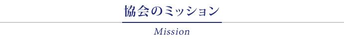 協会のミッション