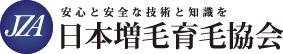 日本増毛育毛協会