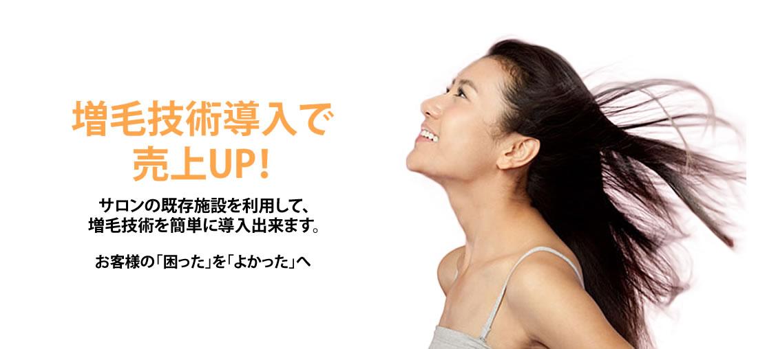 JZS日本増毛スクール本部( ジョイントシナジー(株) ) / ウォーレン美樹