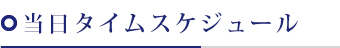 当日タイムスケジュール(福岡)